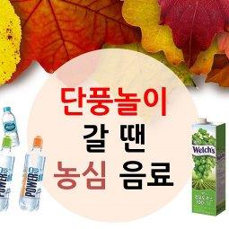 [농심]단풍놀이엔 농심 음료가 딱! 농심과 함께 가을 나늘이