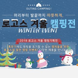 겨울 감성캠핑 로고스 겨울캠핑 기획전