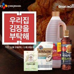 우리 집 ★김장을 부탁해★ 김장재료 총집합