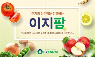 산지의 신선함을 전하는 이지팜 우리 먹거리는 소중합니다.