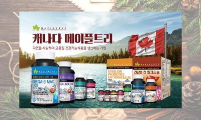 메이플트리 BrandWeek 캐나다 건강기능식품 FW 건강관리 핵심 아이템!!