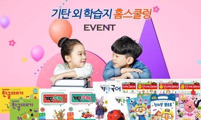 기탄 외 놀이북 학습놀이워크북 상품별사은품증정 홈스쿨링~