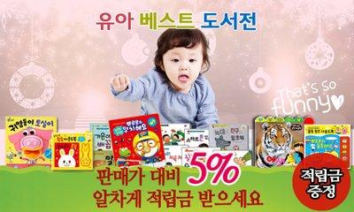 비룡소애플비외 유아도서세트 적립금증정상품