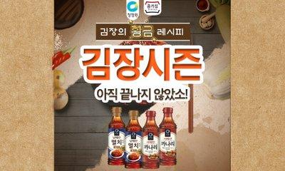 (11/29~12/12) 청정원 김장재료 즉시할인