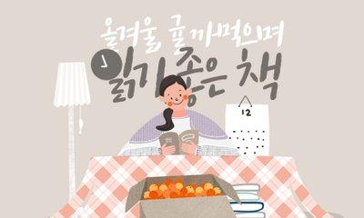 올겨울! 귤 까먹으며 읽기 좋은 책 이불 밖은 위험해