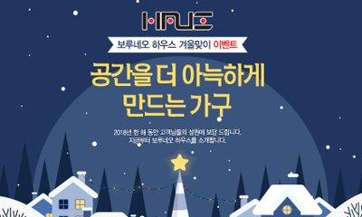 [보루네오하우스] 겨울맞이 이벤트!