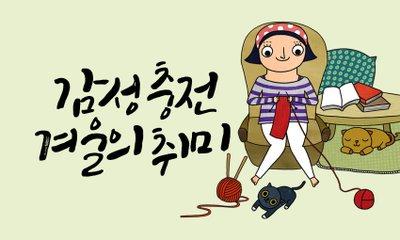 감성충전 겨울의 취미 집순이들 주목!