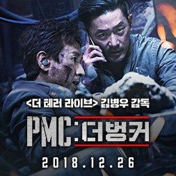 PMC 더 벙커 영화예매권 250명