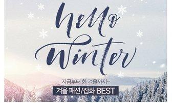 패션/잡화 F/W 베스트 10% 특별 쿠폰이벤트