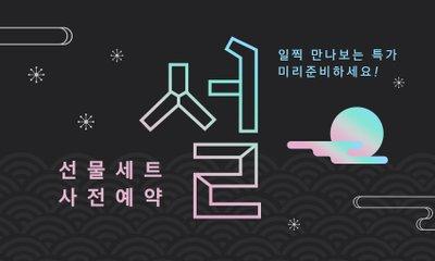 [2019 설] 과일연가 명절 GIFT SET 모음