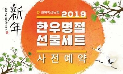 김해축협 선물세트 사전예약