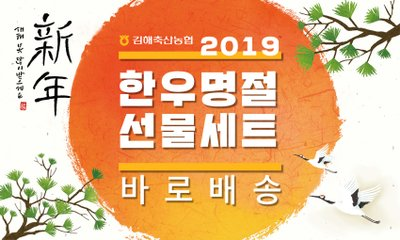 김해축협 바로배송 선물세트