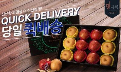 [맛다름] 설선물세트 퀵배송 수도권 당일배송 퀵배송 기획전