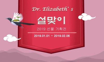 닥터엘리자베스 2019년 설 선물세트 기획전