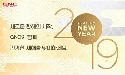 GNC 2019년 새해맞이 행사  새해는 GNC와 함께~