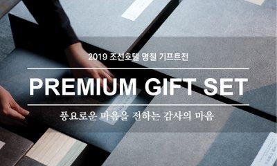 2019 조선호텔 명품 선물세트 기획전