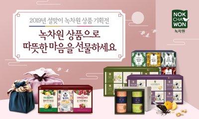 2019년 설맞이 녹차원 선물 기획전