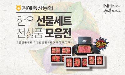 김해축협 선물세트 모음전
