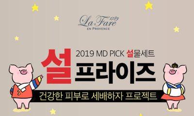 마지막특가!설전배송가능 선물포장+쇼핑백증정 라파레1789