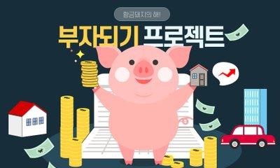 부자되기 프로젝트 황금돼지의 해!
