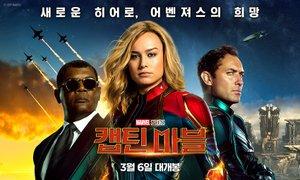 캡틴 마블 영화예매권