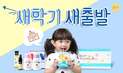 함소아와 함께 신학기 준비 구매금액별 사은품증정