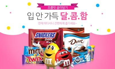 스니커즈/트윅스/엠앤엠즈 달콤한 초콜릿으로~♡ 사랑과 우정을 전해보세요!