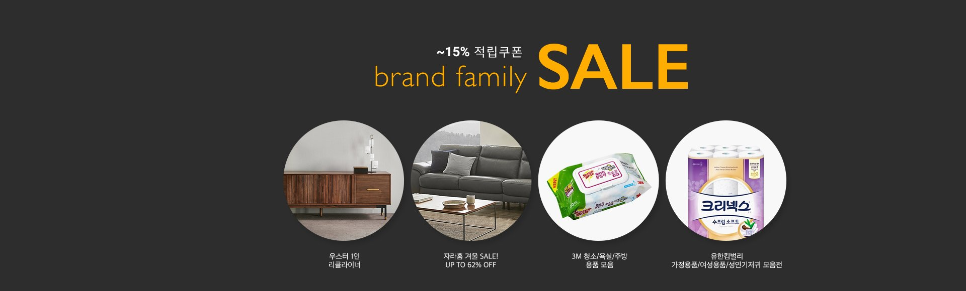 0222 브랜드 패밀리 SALE