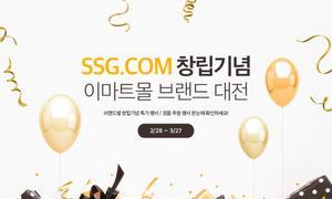 SSG.COM 창립기념 브랜드대전 CJ/청정원 종가집/풀무원
