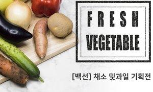 백선 채소& 과일 기획전  강원도에서 제주까지