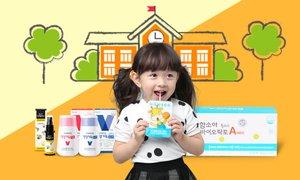 함소아 브랜드위크 건강 종합세트