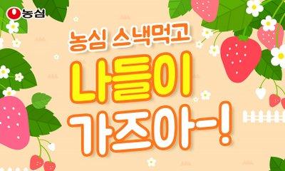 [농심] 스낵 특별 기획전 봄이오나봄! 농심과 함께 봄나들이 가자!