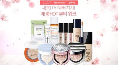 ★애경HOT뷰티 위크/루나 외