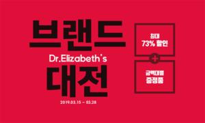 신세계몰 닥터엘리자베스 브랜드대전