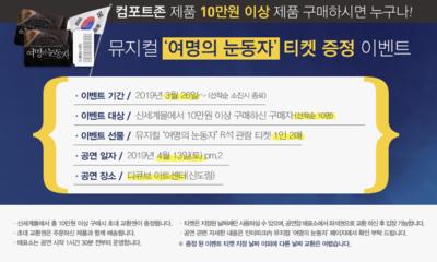 [컴포트존] ★뮤지컬 티켓 증정 이벤트 진행중★