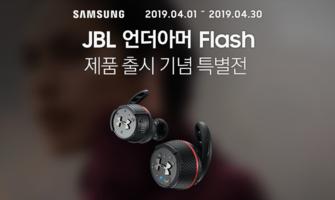 JBL 언더아머 Flash