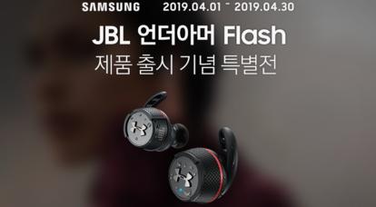 JBL 언더아머 Flash 제품 출시 기념 특별전