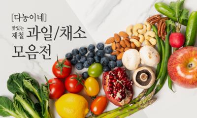 제철 과일/채소 골라담기