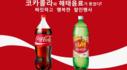 코카콜라 해태음료 1만원이상 구매시 1천원DC