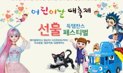 어린이날 추천 완구 조카/자녀 선물