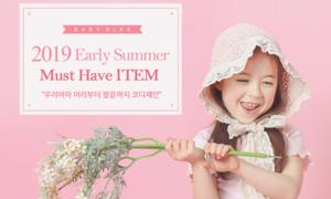 [베이비블리] 2019 Early SUMMER 코디제안