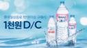 롯데칠성음료 점포상품 모음전 만원 이상 구매시 1천원 DC