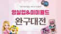 인기장난감 다모았다! 영실업VS미미월드 인기완구모음전!