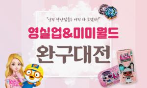 영실업vs미미월드 인기완구 기획전!