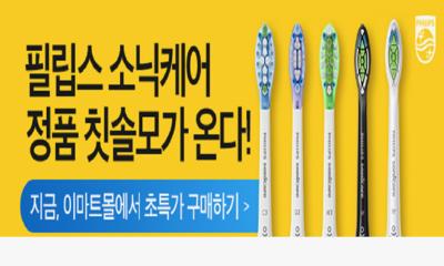 필립스)이마트/이마트몰 단독런칭 기획전