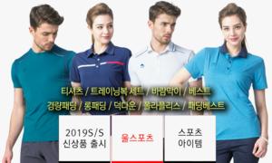 울스포츠 신상품 및 전상품 할인행사