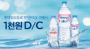 롯데칠성음료 인기상품 모음전 만원 이상 구매시 1천원 DC