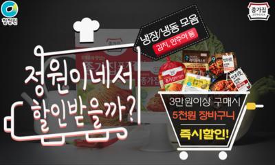 [종가집]브랜드전 5천원 할인쿠폰!! 3만원구매시 5천원 즉시할인!