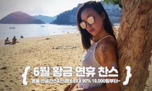 인기 명품 선글라스 & 안경테 통합 행사