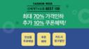 패션/잡화 베스트 전상품쿠폰 무료배송